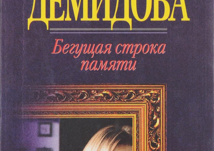 Демидова