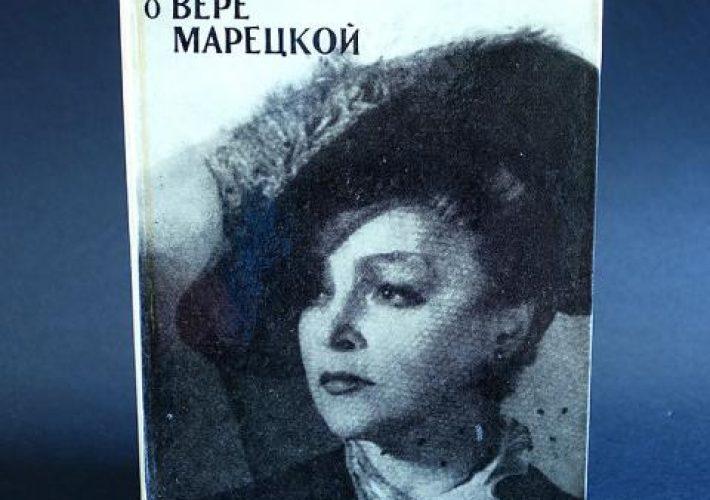Марецкая